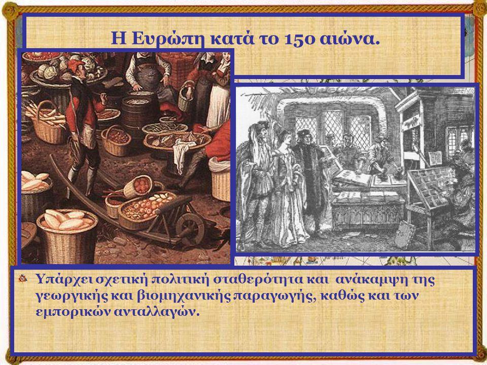 Η Ευρώπη κατά το 15ο αιώνα. Το τέλος του 15ου αιώνα βρίσκει την Ευρώπη να βγαίνει από το Μεσαίωνα.