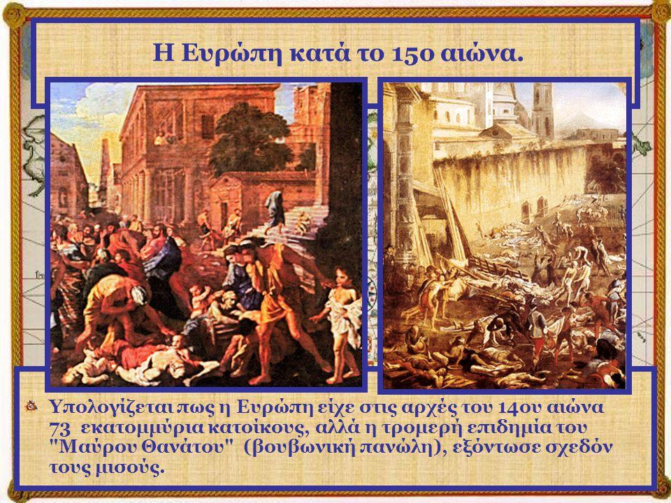 Η Ευρώπη κατά το 15ο αιώνα Έμπορος κανέλας.