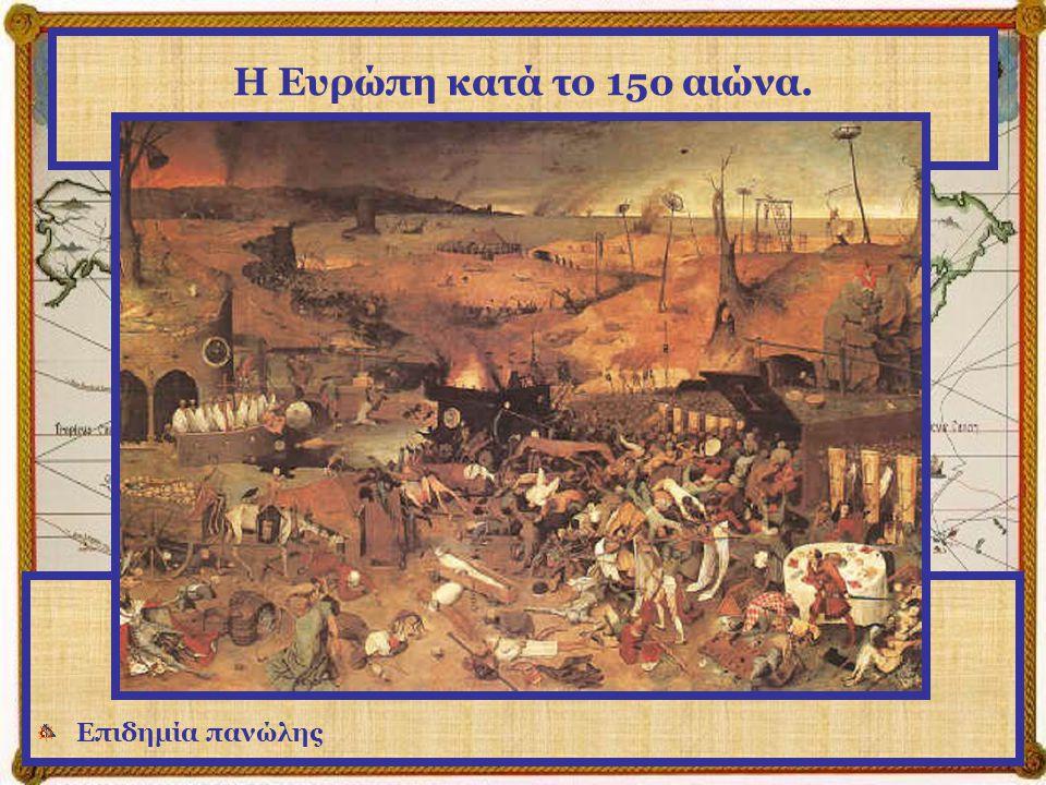 Η Ευρώπη κατά το 15ο αιώνα. Υπολογίζεται πως η Ευρώπη είχε στις αρχές του 14ου αιώνα 73 εκατομμύρια κατοίκους, αλλά η τρομερή επιδημία του