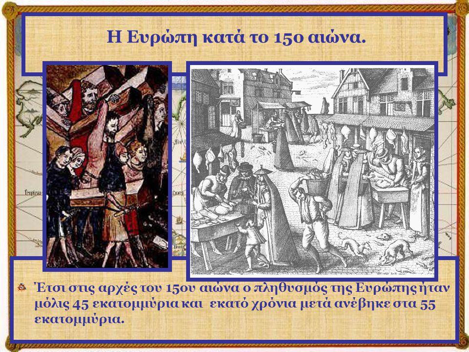 Η Ευρώπη κατά το 15ο αιώνα. Επιδημία πανώλης