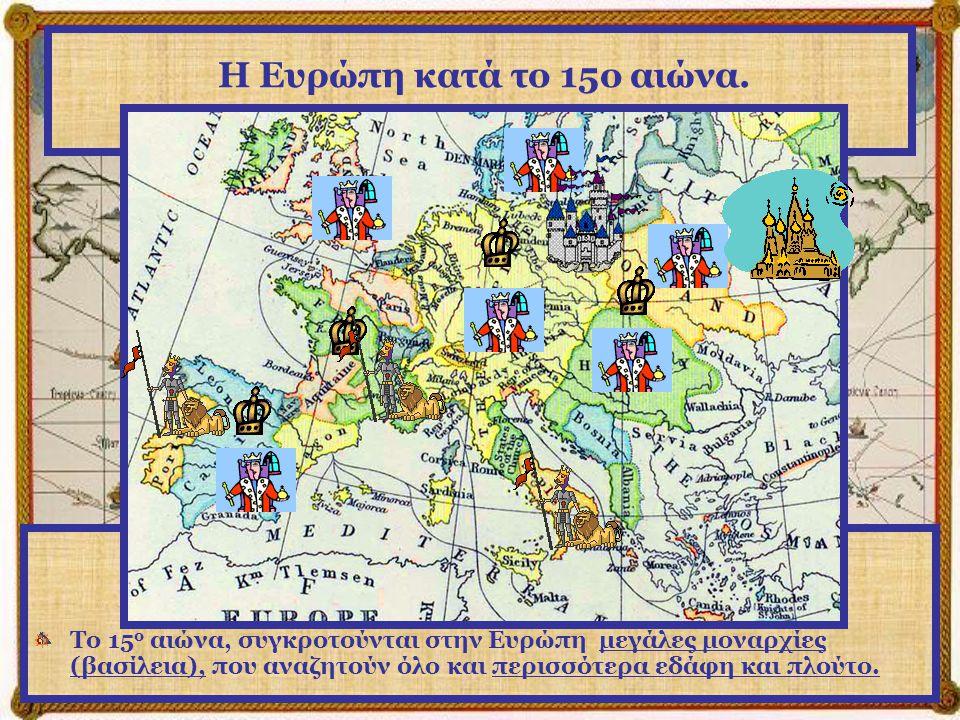 Η Ευρώπη κατά το 15ο αιώνα. Έτσι στις αρχές του 15ου αιώνα ο πληθυσμός της Ευρώπης ήταν μόλις 45 εκατομμύρια και εκατό χρόνια μετά ανέβηκε στα 55 εκατ