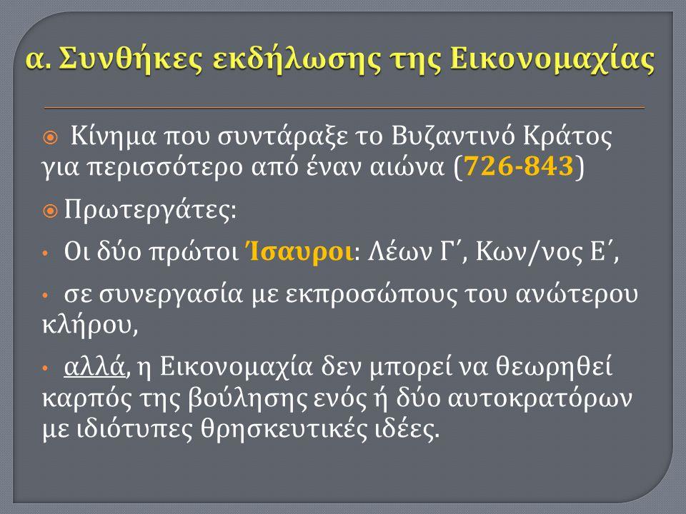  Κίνημα που συντάραξε το Βυζαντινό Κράτος για περισσότερο από έναν αιώνα (726-843)  Πρωτεργάτες : Οι δύο πρώτοι Ίσαυροι : Λέων Γ΄, Κων / νος Ε΄, σε