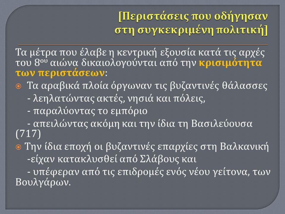 843 μ. Χ. Η οριστική αναστύλωση των εικόνων. [ Κυριακή της Ορθοδοξίας : Α΄ Κυριακή των Νηστειών ]