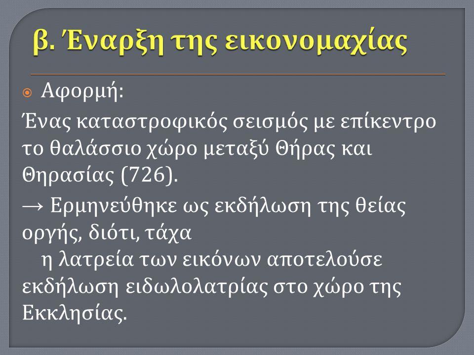  Αφορμή : Ένας καταστροφικός σεισμός με επίκεντρο το θαλάσσιο χώρο μεταξύ Θήρας και Θηρασίας (726). → Ερμηνεύθηκε ως εκδήλωση της θείας οργής, διότι,