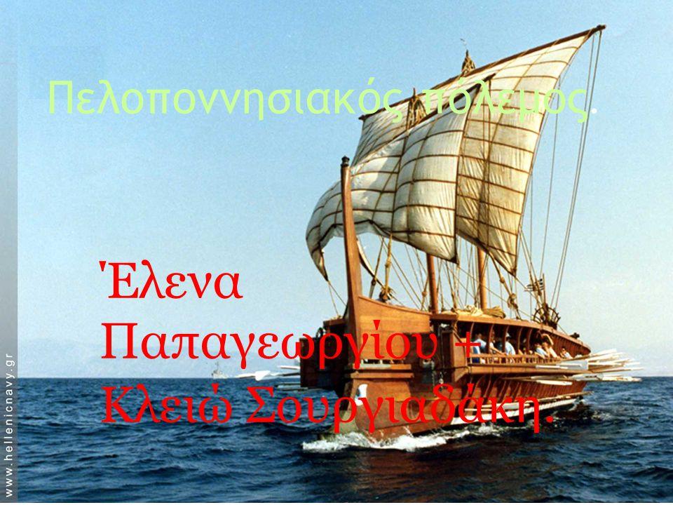 Πελοποννησιακός πόλεμος. Έλενα Παπαγεωργίου + Κλειώ Σουργιαδάκη.