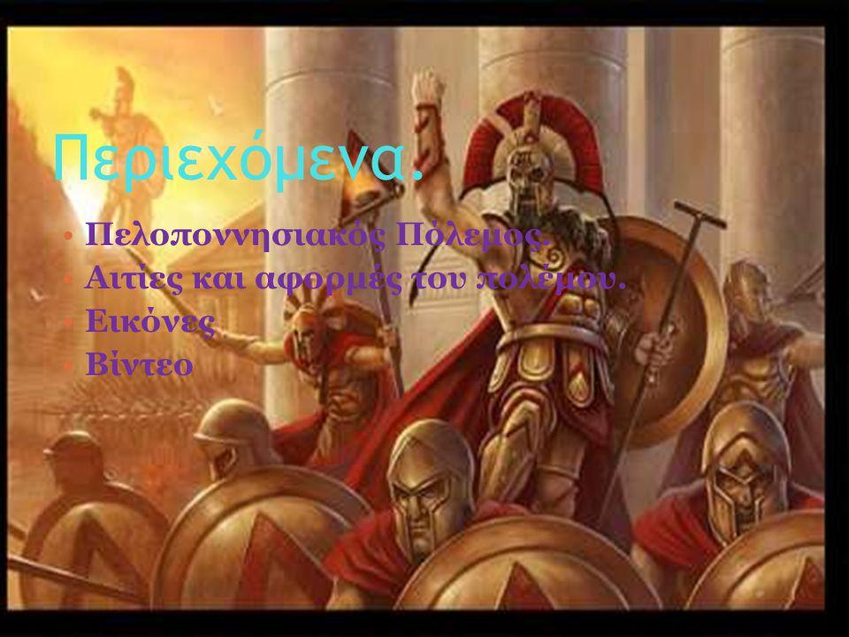 Πελοποννησιακός πόλεμος Ο Πελοποννησιακός Πόλεμος ανάμεσα στη Αθηναϊκή και την Πελοποννησιακή Συμμαχία, υπό την ηγεμονία της Σπάρτης, διήρκεσε, με μερικές ανακωχές, από το 431 π.Χ.
