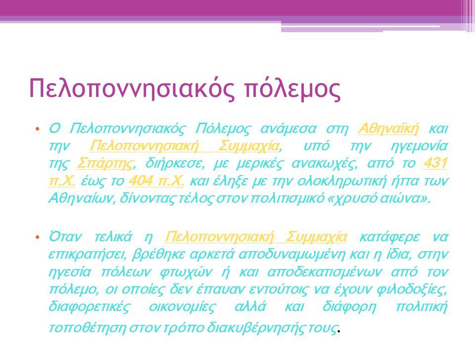 Πελοποννησιακός πόλεμος Ο Πελοποννησιακός Πόλεμος ανάμεσα στη Αθηναϊκή και την Πελοποννησιακή Συμμαχία, υπό την ηγεμονία της Σπάρτης, διήρκεσε, με μερ