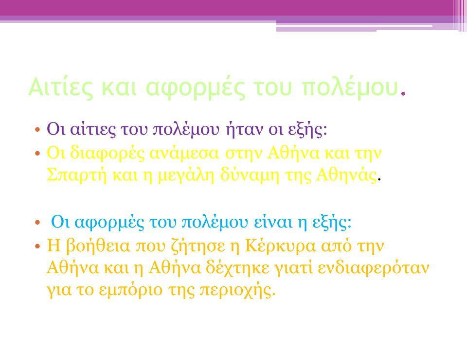 Αιτίες και αφορμές του πολέμου. Οι αίτιες του πολέμου ήταν οι εξής: Οι διαφορές ανάμεσα στην Αθήνα και την Σπαρτή και η μεγάλη δύναμη της Αθηνάς. Οι α