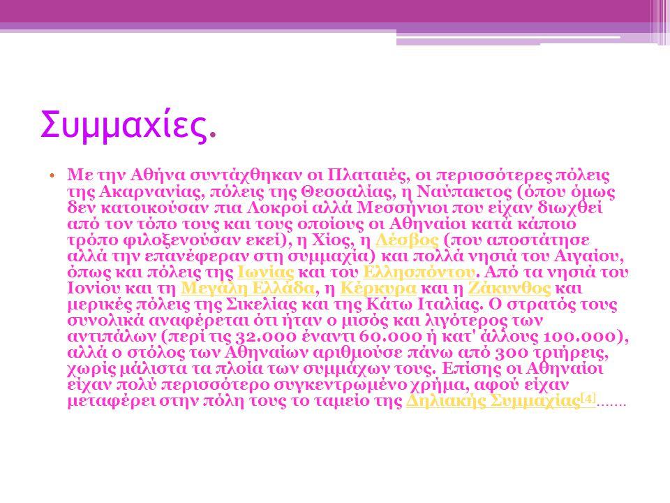 Συμμαχίες. Με την Αθήνα συντάχθηκαν οι Πλαταιές, οι περισσότερες πόλεις της Ακαρνανίας, πόλεις της Θεσσαλίας, η Ναύπακτος (όπου όμως δεν κατοικούσαν π