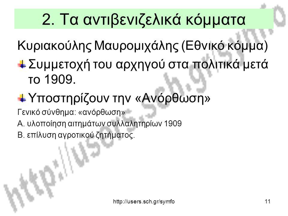 http://users.sch.gr/symfo11 2. Τα αντιβενιζελικά κόμματα Κυριακούλης Μαυρομιχάλης (Εθνικό κόμμα) Συμμετοχή του αρχηγού στα πολιτικά μετά το 1909. Υποσ
