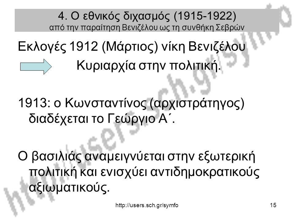 http://users.sch.gr/symfo15 4. Ο εθνικός διχασμός (1915-1922) από την παραίτηση Βενιζέλου ως τη συνθήκη Σεβρών Εκλογές 1912 (Μάρτιος) νίκη Βενιζέλου Κ