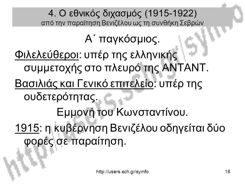 http://users.sch.gr/symfo16 4. Ο εθνικός διχασμός (1915-1922) από την παραίτηση Βενιζέλου ως τη συνθήκη Σεβρών Α΄ παγκόσμιος. Φιλελεύθεροι: υπέρ της ε