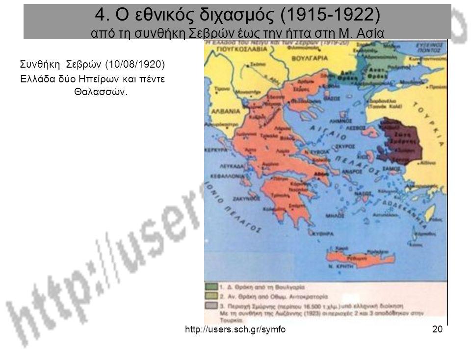 http://users.sch.gr/symfo20 Συνθήκη Σεβρών (10/08/1920) Ελλάδα δύο Ηπείρων και πέντε Θαλασσών. 4. Ο εθνικός διχασμός (1915-1922) από τη συνθήκη Σεβρών