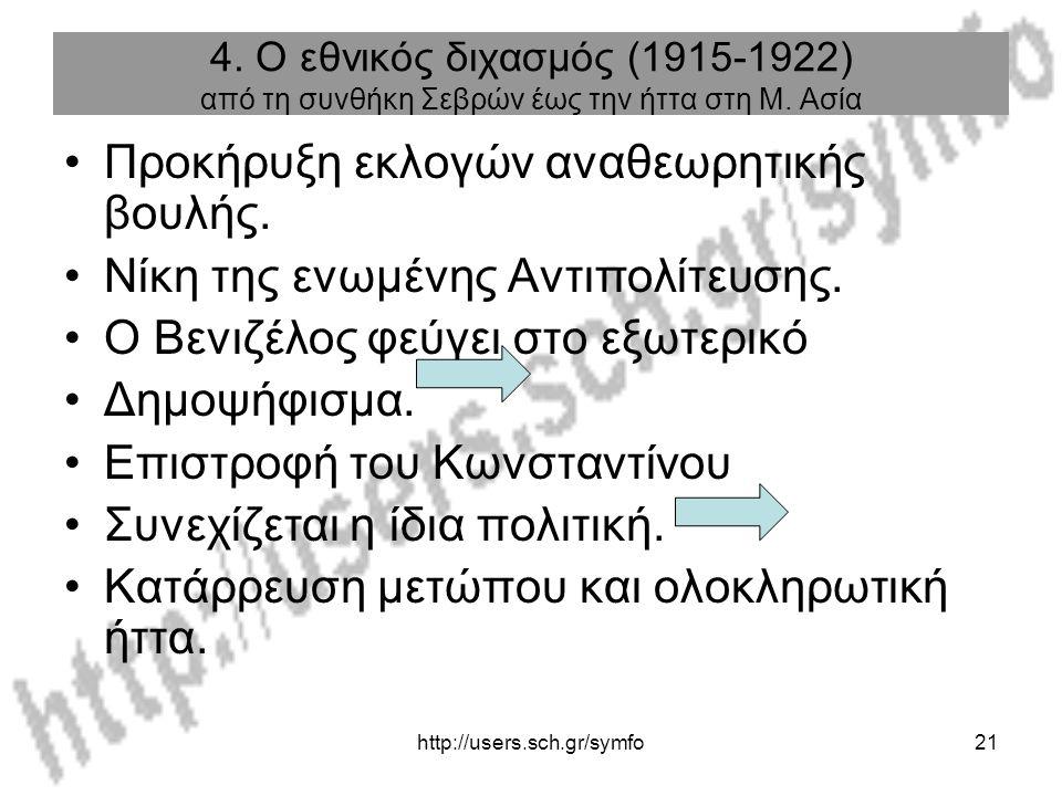 http://users.sch.gr/symfo21 4. Ο εθνικός διχασμός (1915-1922) από τη συνθήκη Σεβρών έως την ήττα στη Μ. Ασία Προκήρυξη εκλογών αναθεωρητικής βουλής. Ν