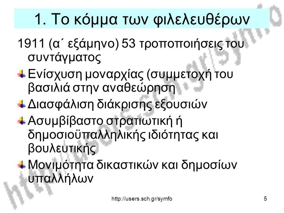 http://users.sch.gr/symfo5 1. Το κόμμα των φιλελευθέρων 1911 (α΄ εξάμηνο) 53 τροποποιήσεις του συντάγματος Ενίσχυση μοναρχίας (συμμετοχή του βασιλιά σ