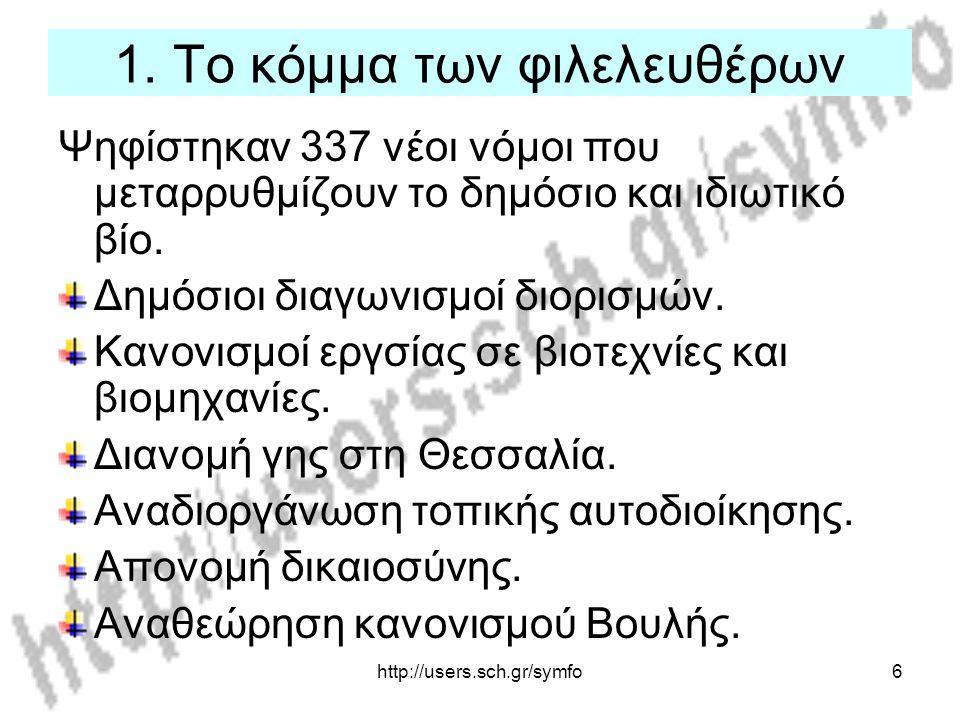 http://users.sch.gr/symfo6 1. Το κόμμα των φιλελευθέρων Ψηφίστηκαν 337 νέοι νόμοι που μεταρρυθμίζουν το δημόσιο και ιδιωτικό βίο. Δημόσιοι διαγωνισμοί