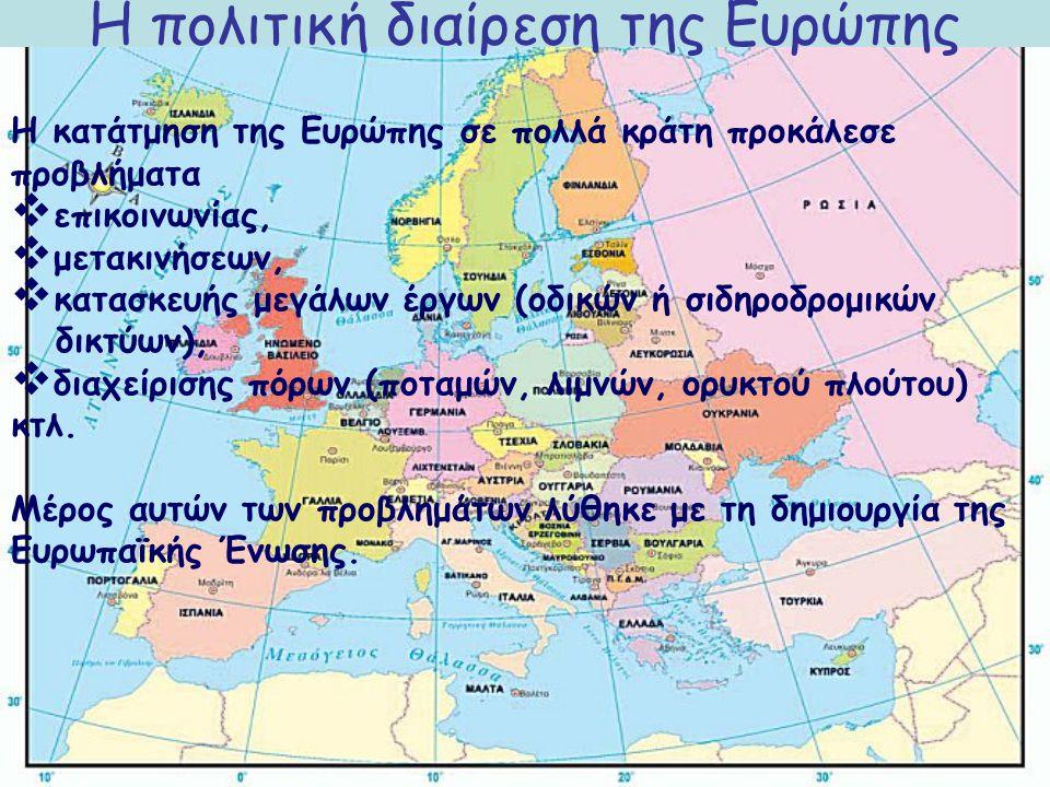 H πολιτική διαίρεση της Ευρώπης Η κατάτμηση της Ευρώπης σε πολλά κράτη προκάλεσε προβλήματα  επικοινωνίας,  μετακινήσεων,  κατασκευής μεγάλων έργων