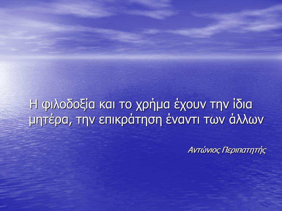 Η ωραιότερη φιλοδοξία είναι να γινόμαστε έμπνευση για τους άλλους ανθρώπους.