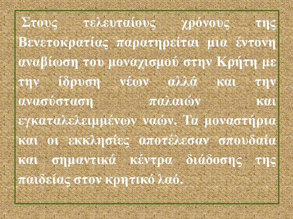 Στους τελευταίους χρόνους της Βενετοκρατίας παρατηρείται μια έντονη αναβίωση του μοναχισμού στην Κρήτη με την ίδρυση νέων αλλά και την ανασύσταση παλαιών και εγκαταλελειμμένων ναών.