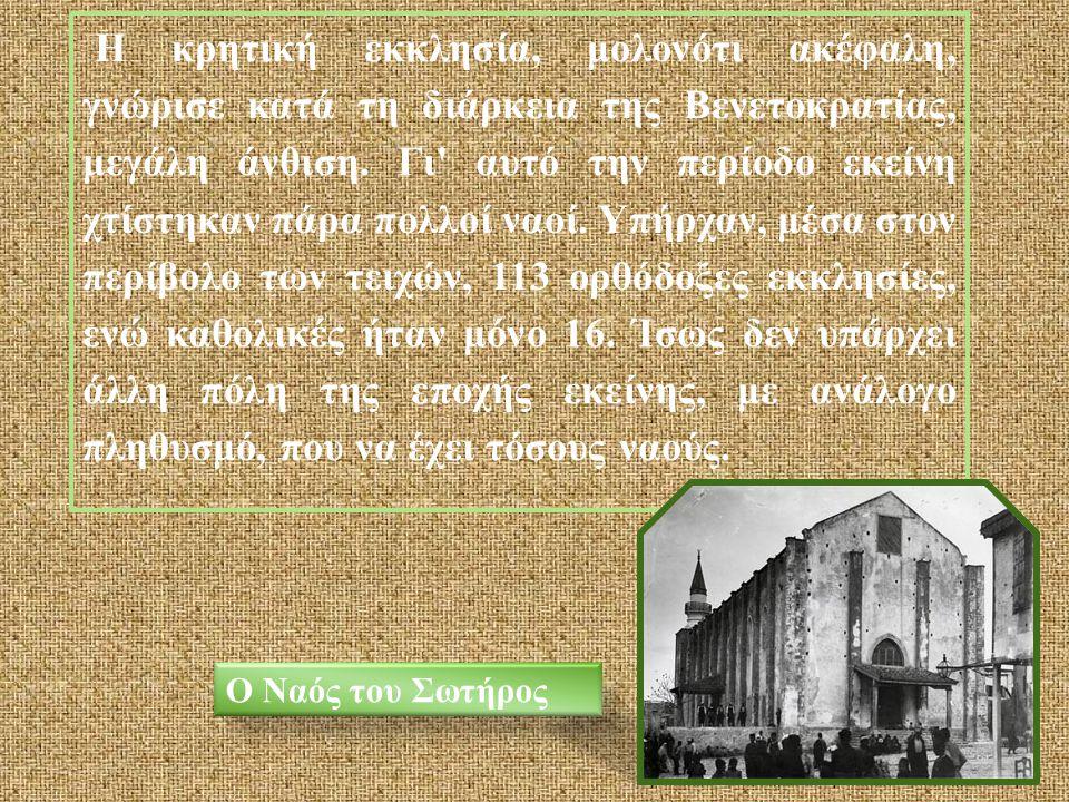 Η κρητική εκκλησία, μολονότι ακέφαλη, γνώρισε κατά τη διάρκεια της Βενετοκρατίας, μεγάλη άνθιση. Γι' αυτό την περίοδο εκείνη χτίστηκαν πάρα πολλοί ναο
