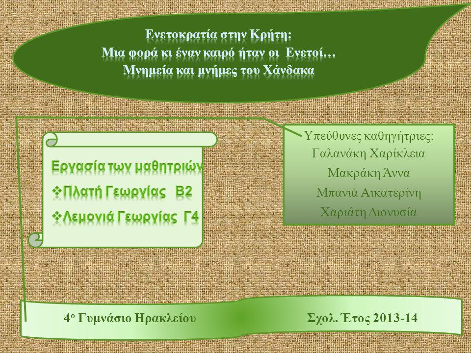 4 ο Γυμνάσιο Ηρακλείου Σχολ. Έτος 2013-14 Υπεύθυνες καθηγήτριες: Γαλανάκη Χαρίκλεια Μακράκη Άννα Μπανιά Αικατερίνη Χαριάτη Διονυσία