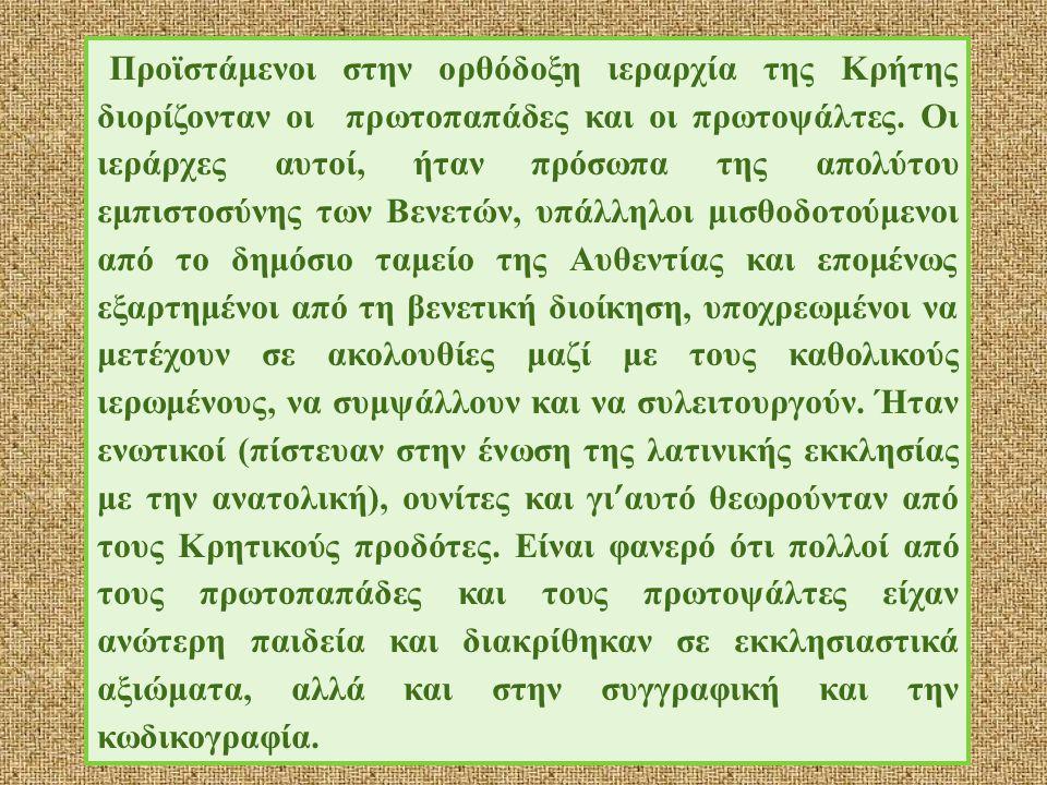 Προϊστάμενοι στην ορθόδοξη ιεραρχία της Κρήτης διορίζονταν οι πρωτοπαπάδες και οι πρωτοψάλτες. Οι ιεράρχες αυτοί, ήταν πρόσωπα της απολύτου εμπιστοσύν