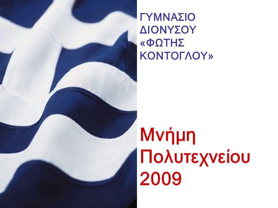 ΓΥΜΝΑΣΙΟ ΔΙΟΝΥΣΟΥ «ΦΩΤΗΣ ΚΟΝΤΟΓΛΟΥ» Μνήμη Πολυτεχνείου 2009