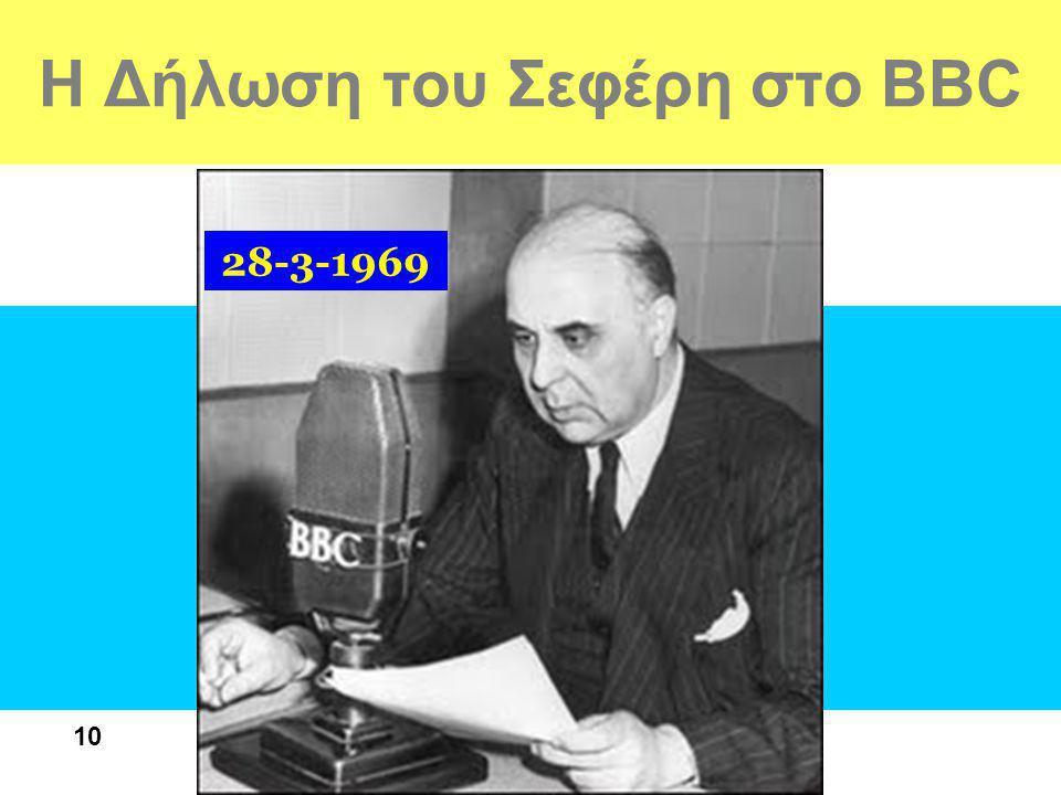 Η Δήλωση του Σεφέρη στο BBC 28-3-1969 10