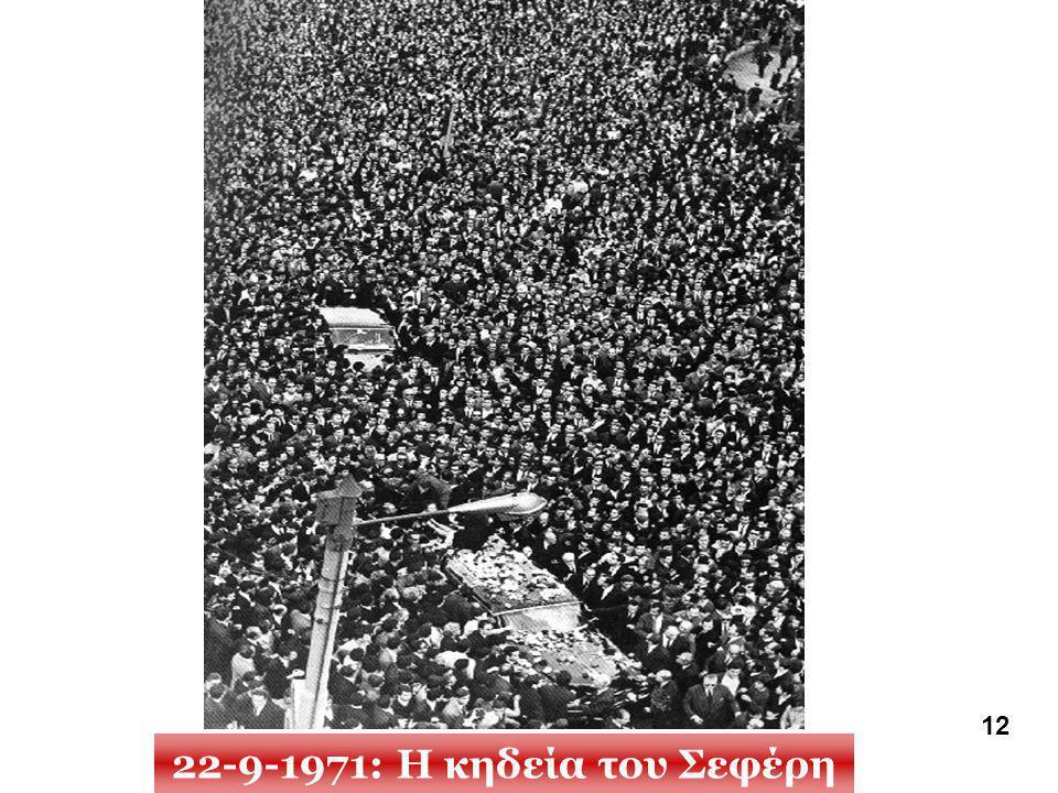 22-9-1971: Η κηδεία του Σεφέρη 12