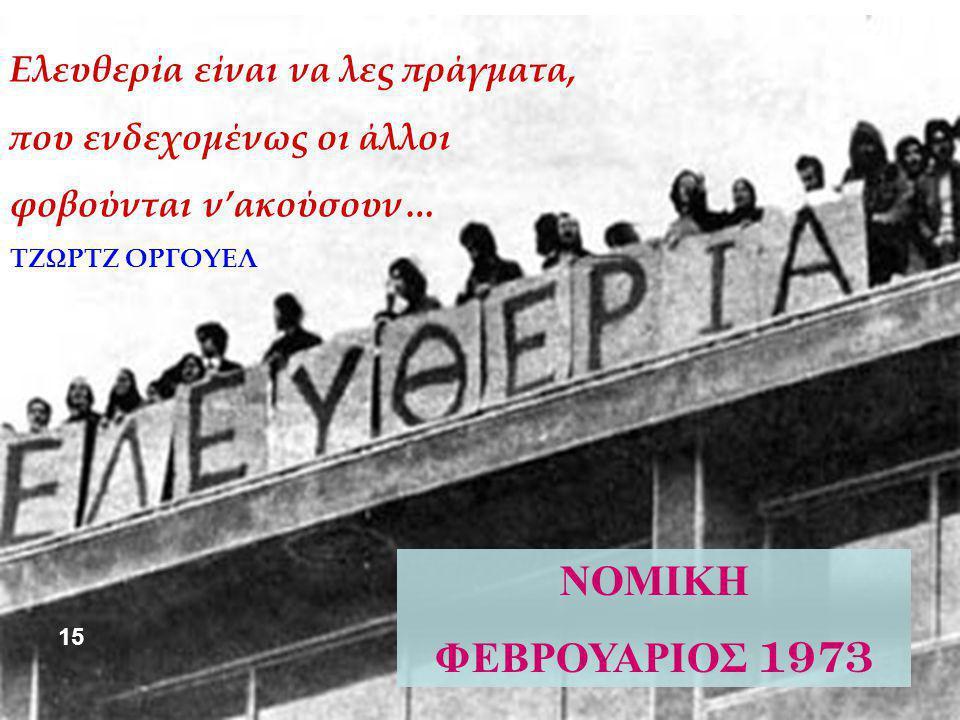 Ελευθερία είναι να λες πράγματα, που ενδεχομένως οι άλλοι φοβούνται ν'ακούσουν… ΤΖΩΡΤΖ ΟΡΓΟΥΕΛ ΝΟΜΙΚΗ ΦΕΒΡΟΥΑΡΙΟΣ 1973 15