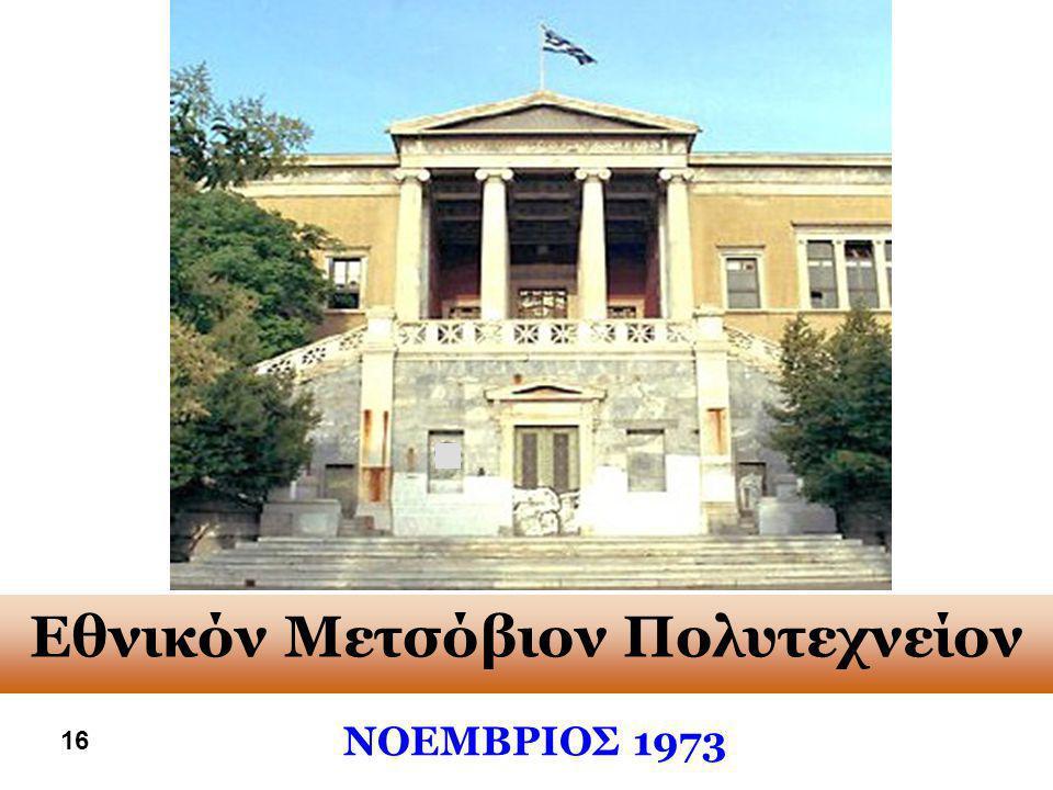 Εθνικόν Μετσόβιον Πολυτεχνείον ΝΟΕΜΒΡΙΟΣ 1973 16