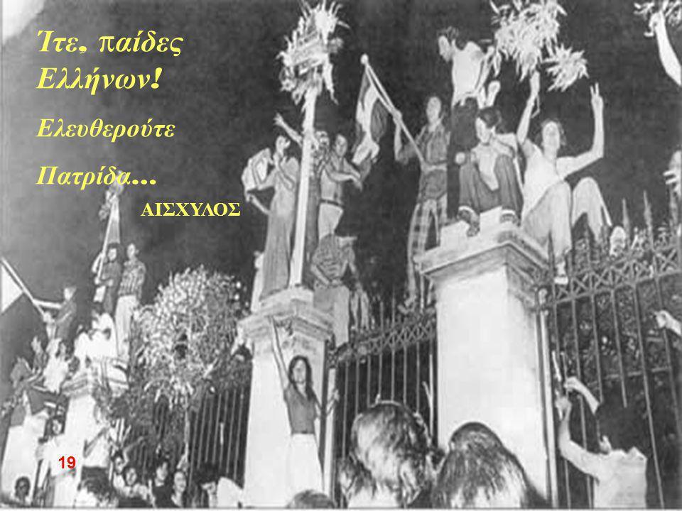 Ίτε, π αίδες Ελλήνων ! Ελευθερούτε Πατρίδα … ΑΙΣΧΥΛΟΣ 19