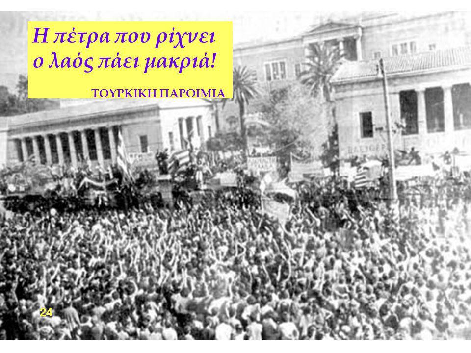 Η πέτρα που ρίχνει ο λαός πάει μακριά! ΤΟΥΡΚΙΚΗ ΠΑΡΟΙΜΙΑ 24