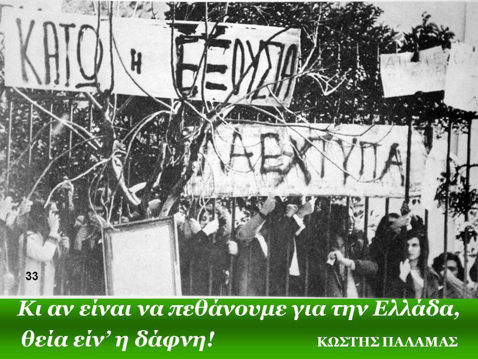 Κι αν είναι να πεθάνουμε για την Ελλάδα, θεία είν' η δάφνη! ΚΩΣΤΗΣ ΠΑΛΑΜΑΣ 33