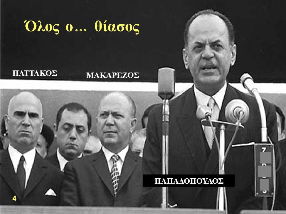 Όλος ο … θίασος ΠΑΤΤΑΚΟΣ ΜΑΚΑΡΕΖΟΣ ΠΑΠΑΔΟΠΟΥΛΟΣ 4