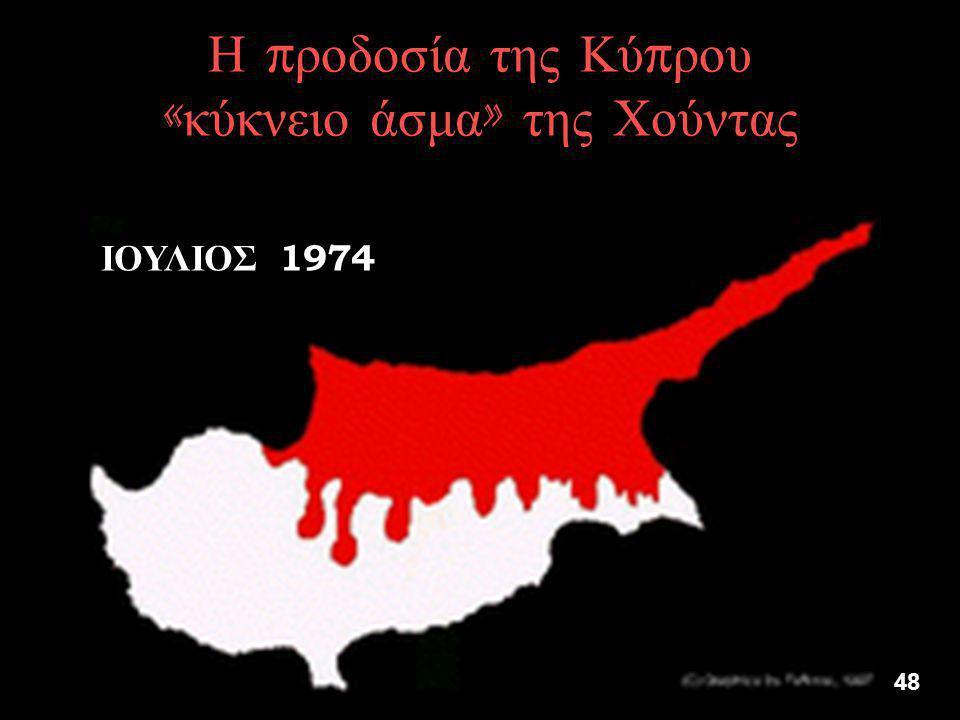 Η π ροδοσία της Κύ π ρου « κύκνειο άσμα » της Χούντας ΙΟΥΛΙΟΣ 1974 48