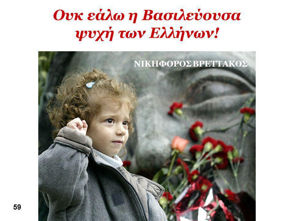 Ουκ εάλω η Βασιλεύουσα ψυχή των Ελλήνων! ΝΙΚΗΦΟΡΟΣ ΒΡΕΤΤΑΚΟΣ 59