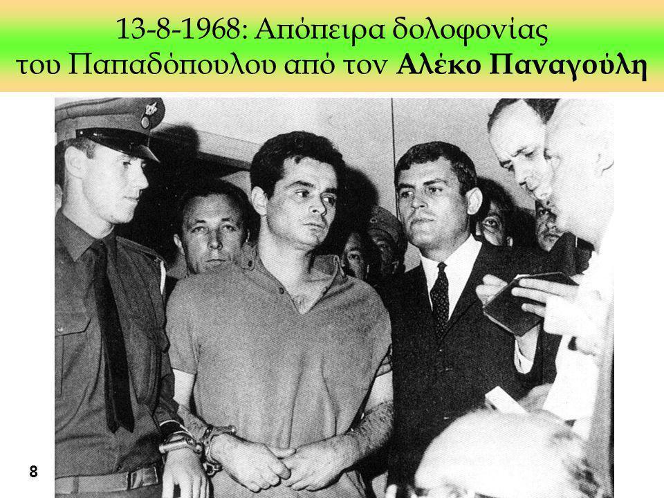 13-8-1968: Απόπειρα δολοφονίας του Παπαδόπουλου από τον Αλέκο Παναγούλη 8