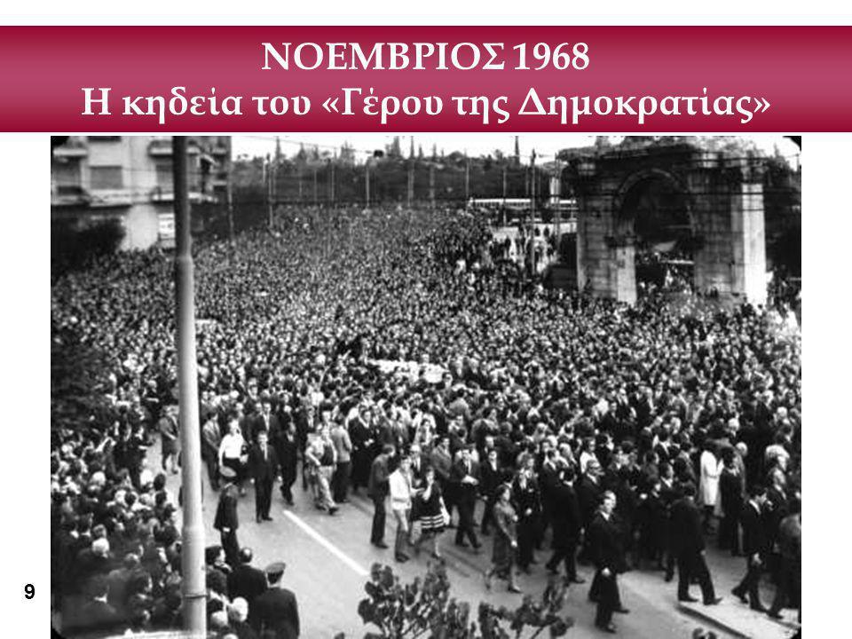 ΝΟΕΜΒΡΙΟΣ 1968 Η κηδεία του «Γέρου της Δημοκρατίας» 9