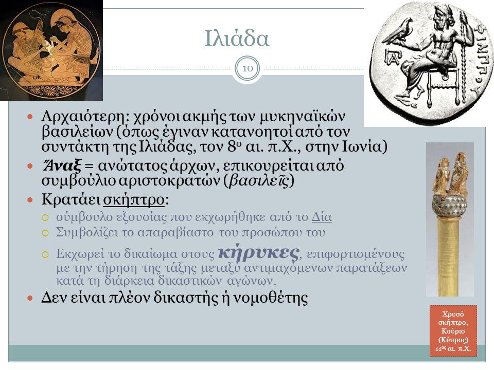 Ιλιάδα Αρχαιότερη: χρόνοι ακμής των μυκηναϊκών βασιλείων (όπως έγιναν κατανοητοί από τον συντάκτη της Ιλιάδας, τον 8 ο αι. π.Χ., στην Ιωνία) Ἄ ναξ = α