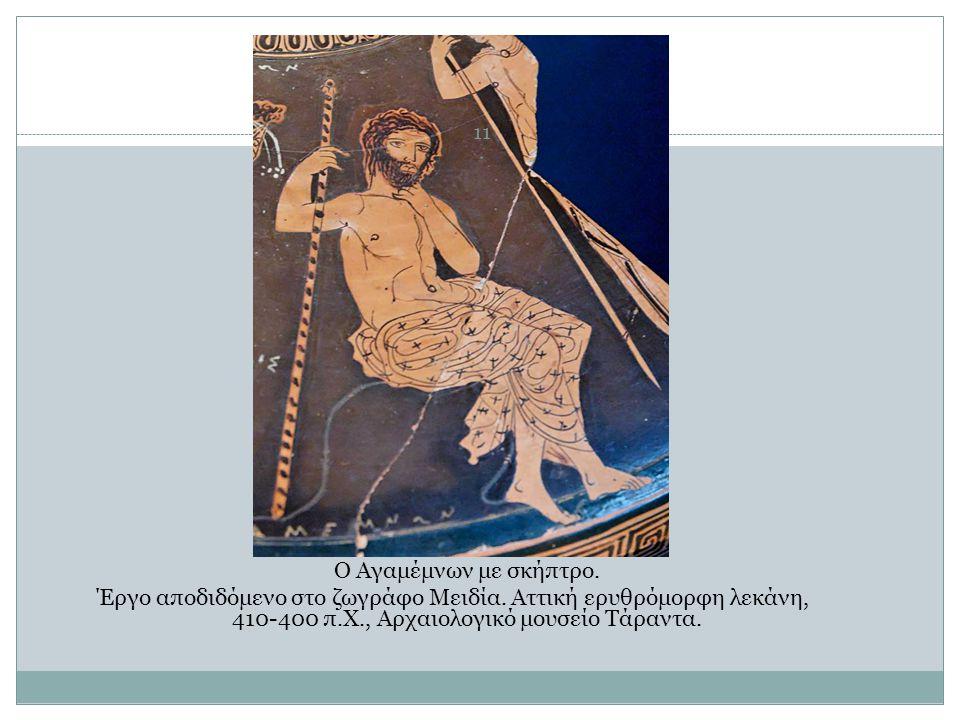 Ο Αγαμέμνων με σκήπτρο. Έργο αποδιδόμενο στο ζωγράφο Μειδία. Αττική ερυθρόμορφη λεκάνη, 410-400 π.Χ., Αρχαιολογικό μουσείο Τάραντα. 11