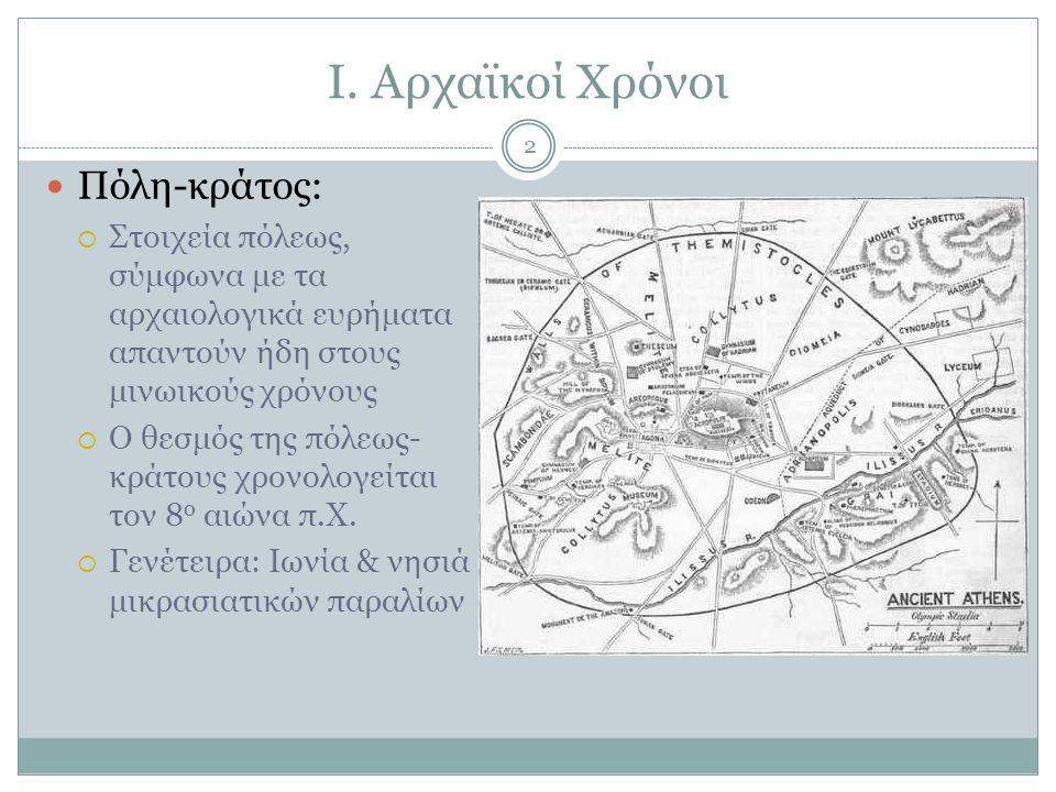 Ι. Αρχαϊκοί Χρόνοι Πόλη-κράτος:  Στοιχεία πόλεως, σύμφωνα με τα αρχαιολογικά ευρήματα απαντούν ήδη στους μινωικούς χρόνους  Ο θεσμός της πόλεως- κρά