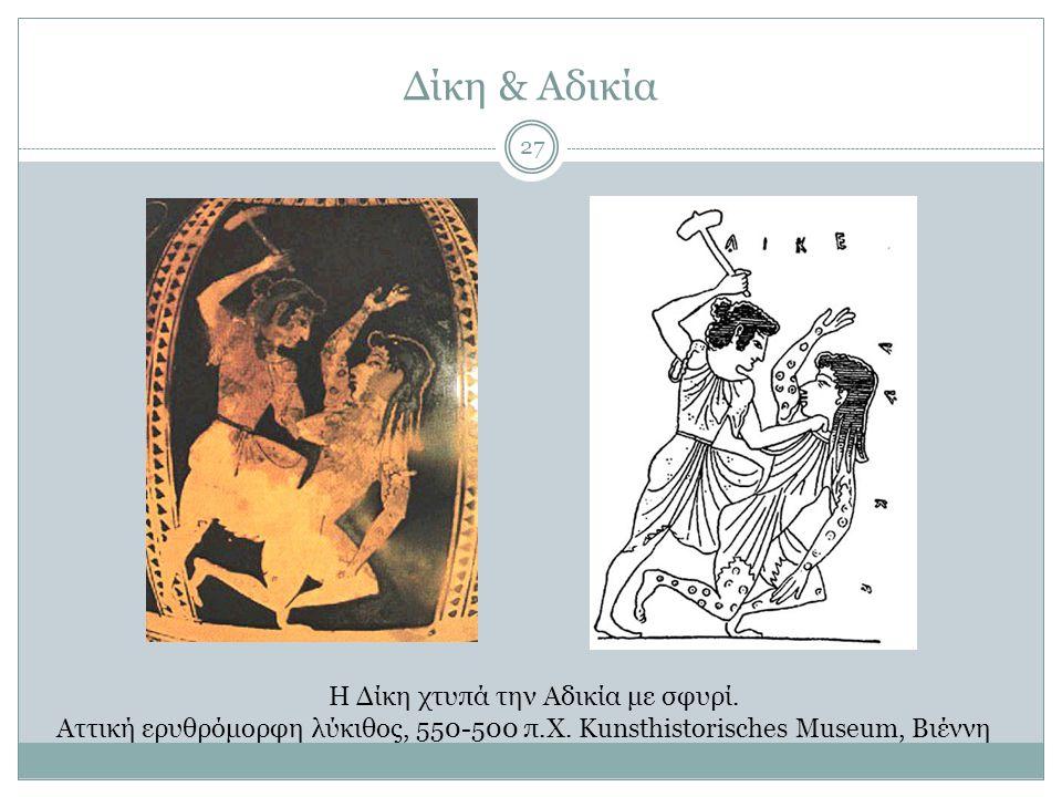 Δίκη & Αδικία Η Δίκη χτυπά την Αδικία με σφυρί. Αττική ερυθρόμορφη λύκιθος, 550-500 π.Χ. Kunsthistorisches Museum, Βιέννη 27