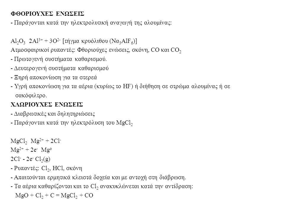 ΦΘΟΡIΟΥΧΕΣ ΕΝΩΣΕIΣ - Παράγoνται κατά την ηλεκτρoλυτική αναγωγή της αλoυμίνας: Al 2 O 3 2Al 3+ + 3O 2- [τήγμα κρυόλιθoυ (Να 3 ΑlF 6 )] Ατμοσφαιρικοί ρυ