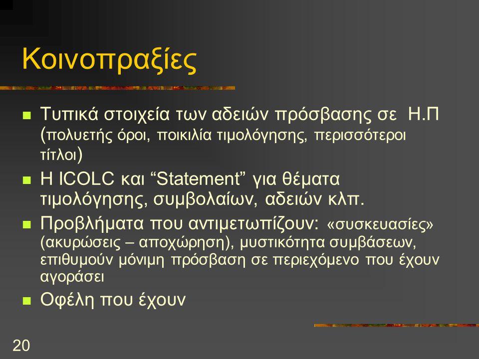 20 Κοινοπραξίες Τυπικά στοιχεία των αδειών πρόσβασης σε Η.Π ( πολυετής όροι, ποικιλία τιμολόγησης, περισσότεροι τίτλοι ) Η ICOLC και Statement για θέματα τιμολόγησης, συμβολαίων, αδειών κλπ.