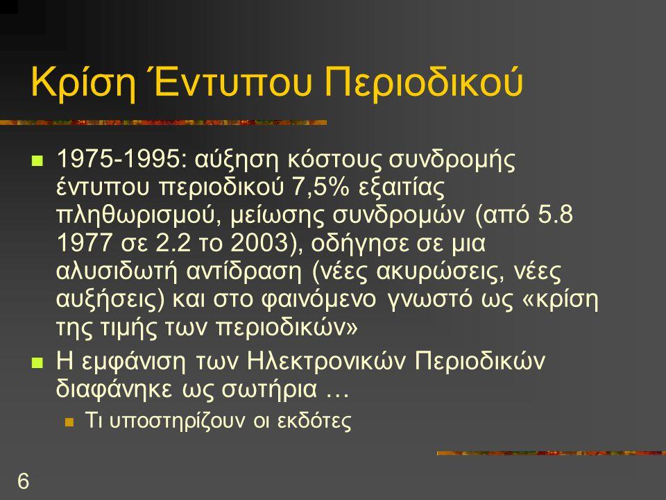 6 Κρίση Έντυπου Περιοδικού 1975-1995: αύξηση κόστους συνδρομής έντυπου περιοδικού 7,5% εξαιτίας πληθωρισμού, μείωσης συνδρομών (από 5.8 1977 σε 2.2 το 2003), οδήγησε σε μια αλυσιδωτή αντίδραση (νέες ακυρώσεις, νέες αυξήσεις) και στο φαινόμενο γνωστό ως «κρίση της τιμής των περιοδικών» Η εμφάνιση των Ηλεκτρονικών Περιοδικών διαφάνηκε ως σωτήρια … Τι υποστηρίζουν οι εκδότες