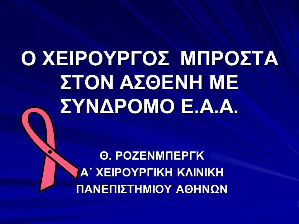 ΕΠΙΠΛΟΚΕΣ ΑΠΟ ΤΟ ΤΡΑΥΜΑ Increased Risk of Wound Complications and Poor Healing following Laparotomy in HIV-Seropositive and AIDS Patients Peter A.