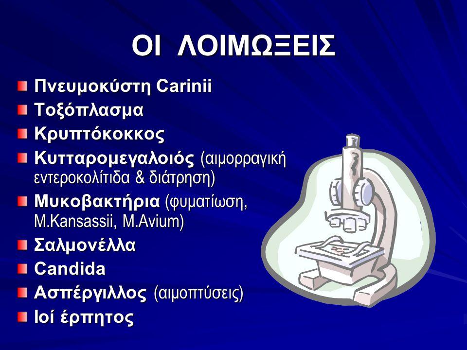 ΟΙ ΛΟΙΜΩΞΕΙΣ Πνευμοκύστη Carinii ΤοξόπλασμαΚρυπτόκοκκος Κυτταρομεγαλοιός (αιμορραγική εντεροκολίτιδα & διάτρηση) Μυκοβακτήρια (φυματίωση, Μ.Kansassii,