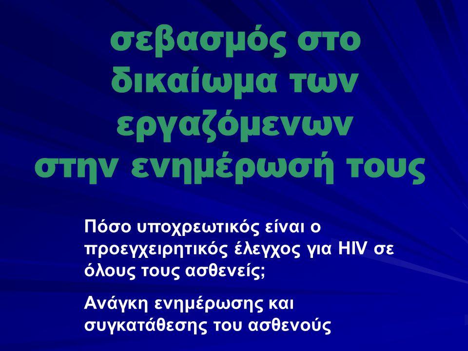 Πόσο υποχρεωτικός είναι ο προεγχειρητικός έλεγχος για HIV σε όλους τους ασθενείς; Ανάγκη ενημέρωσης και συγκατάθεσης του ασθενούς