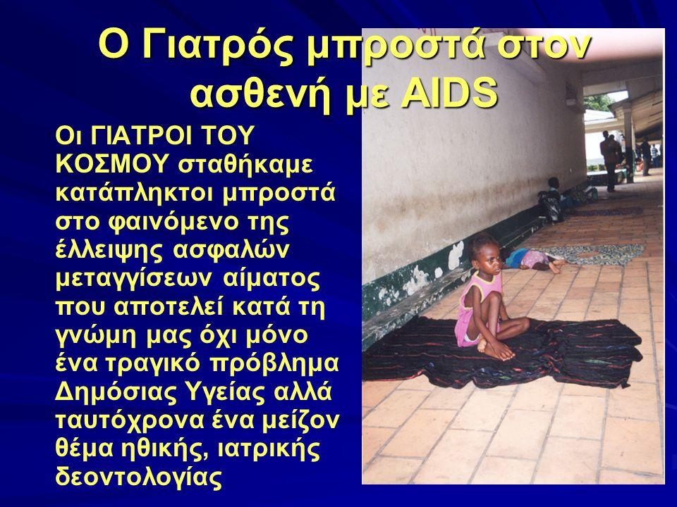 O Γιατρός μπροστά στον ασθενή με AIDS Οι ΓΙΑΤΡΟΙ ΤΟΥ ΚΟΣΜΟΥ σταθήκαμε κατάπληκτοι μπροστά στο φαινόμενο της έλλειψης ασφαλών μεταγγίσεων αίματος που α